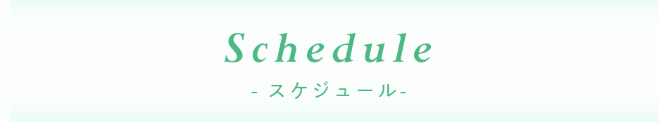 SCHEDULE スケジュール